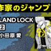 ルーキー出身作家のジャンプコミックス、3/4(月)発売!!