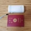 旅行用に購入した携帯ウォシュレットがとてもよかった件