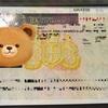 イギリス移住への道③!EEA Family Permitを取得しました。