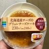 ファミリマート 北海道産チーズのブリュレチーズケーキ 食べてみました