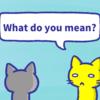 1分で覚える「What do you mean?」の意味と使い方