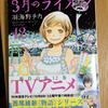 【漫画】 3月のライオン 12巻 特装版