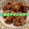 男飯!!!ご飯に合う!照り焼きチキンの作り方(レシピ)