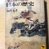 東と西の語る日本史