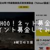 【被災地支援】西日本豪雨被災地に『Yahoo!ネット募金』でTポイント募金しました!