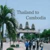 2005年にバンコクから陸路カンボジアへ行った思い出【プノン・バケン】