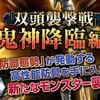 新・超難関クエスト〜撃天怒髪の阿吽〜その1