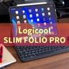 【レビュー】iPad Pro用のキーボードにLogicool 「SLIM FOLIO PRO」を買ってみました。