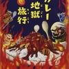 ★43「カレー地獄旅行」~昭和・サブカル大好き大人も全力で楽しめる食育絵本
