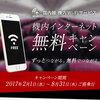 国内遠征が楽しくなる!JAL機内インターネット無料キャンペーン、万歳!!