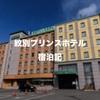 北海道紋別市宿泊記:紋別プリンスホテルに宿泊してみた!