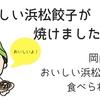 おいしい浜松餃子が焼けましたでー。岡山でもおいしい浜松餃子を食べられた話。