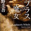 【東野圭吾・映画化作品の一つ】ラプラスの魔女 著者:東野圭吾