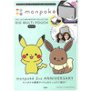 モンポケ BIG MULTI POUCH  が入荷予約受付開始!! #ポケモン 公式のベビーブランド「 #モンポケ 」から待望のブランドブックが初登場。