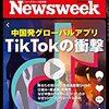 TikTokとPerfume(パフューム)
