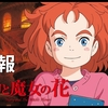 【メアリと魔女の花】新しいジブリなのか!?米林宏昌監督の新作