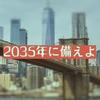 2035年にはフリーランスが世界中の大半の働き方になった将来について考えてみた