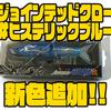 【ガンクラフト】松浦テグスオリカラ「ジョインテッドクロー#ヒステリックブルー」通販サイト入荷!
