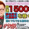 【仮想通貨で夢の世界一周中】時給1万5千円を稼ぐ男が無料で極意を教えます【芸人とコインチェック事件】