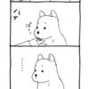 はい♪パクッ…ばーー!