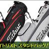 2021年 タイトリスト スタンドバッグが新デザインで登場です。。更に日本ではレア物のサンマウンテン 純高級革製 ゴルフバッグは如何ですか?