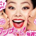 【随時追記】『カンナさーん!』渡辺直美主演〜最初から離婚ってか!?(火曜夜10時、TBS)