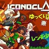 【Iconoclasts】レンチで世界を救う少女