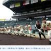 #作新GO #熱奏甲子園 ツイッターで #甲子園 #高校野球 観戦!