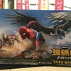 【映画】「スパイダーマン:ホームカミング」(2017年) 中国で観ました。(オススメ度★★★★☆)