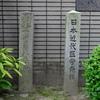 六角獄舎跡@京都2020