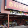 札幌から函館まで自転車で走ってみた①