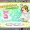 【スクフェス】花陽ちゃん誕生日記念!ガチャ結果