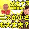 バナナ先生!是非よろしくお願いします!#バナナ先生#筋トレ#バナナ