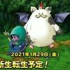 【DQMSL】キングモーモン、どくやずきんに新生転生追加!
