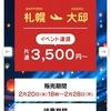 【ティーウェイ航空】新規就航記念キャンペーン②札幌⇔大邱