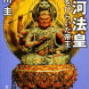 オンライン日本史講座三月第二回「院政の開始と展開」予告1