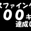 【戦績公開】パスファインダーで500キル達成したので振り返る【Apex Legends】