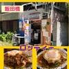 飯田橋でスパイシーなタイ料理なら、【ロッディー】のガパオがおすすめ!