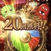 「グラブル」7周年記念最大無料100連ガチャ結果 12日目から15日目