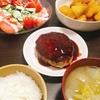 晩ご飯はクックパッドの大人気レシピの絶品ハンバーグ