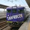 三原〜広島間新幹線代替輸送乗車票