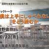 北海道言友会「国際吃音啓発の日記念行事」イベント(2018.10.22)に参加、感想