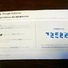 Google AdSenseのPINコードが、やっと届きました!!