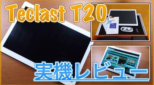 【Teclast T20 実機レビュー】動画視聴や読書に便利な10インチタブレット!ゲームでも使ってみた
