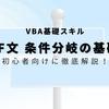 【VBA】分岐条件の基本を解説!これができればIF文マスター!