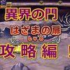 【モンパレ】異界の門 レベル8 はざまの扉 攻略編