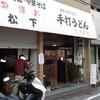松下製麺所