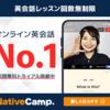 オンライン英会話はどこがおすすめかな?無料キャンペーンで授業受け放題のNativeCamp(ネイティブキャンプ)に登録してみた!