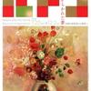 箱根美術館情報『ルドン ひらかれた夢展』ポーラ美術館