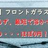 【豆知識】フロントガラスの凍結!車を痛めず、最短で溶かす方法!まさかの・・・ほぼ0円!!!【車】